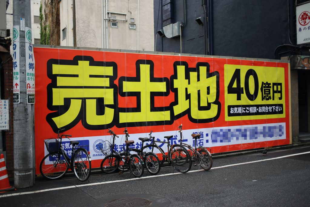 経済といえば歌舞伎町も心配ですが、気軽に40億円の商談で連絡しなくねの図